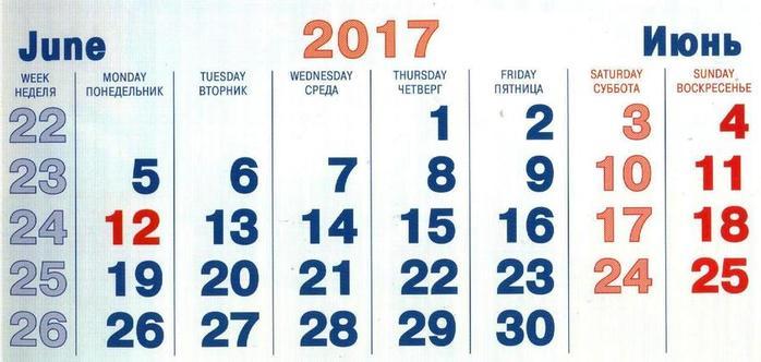 Июнь 2017 (700x332, 41Kb)