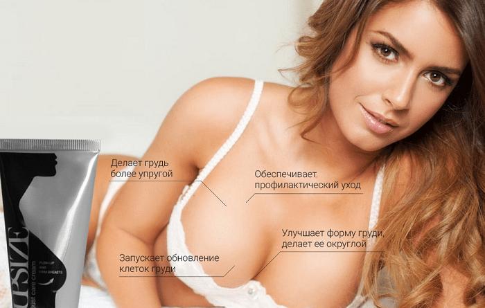UpSize крем для увеличения груди/6210208_upsize_krem_dlya_uvelicheniya_grudi (700x445, 139Kb)