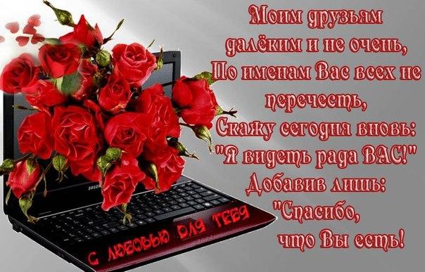 128075230_MOIM_DRUZYAM.jpg1 (604x387, 73Kb)