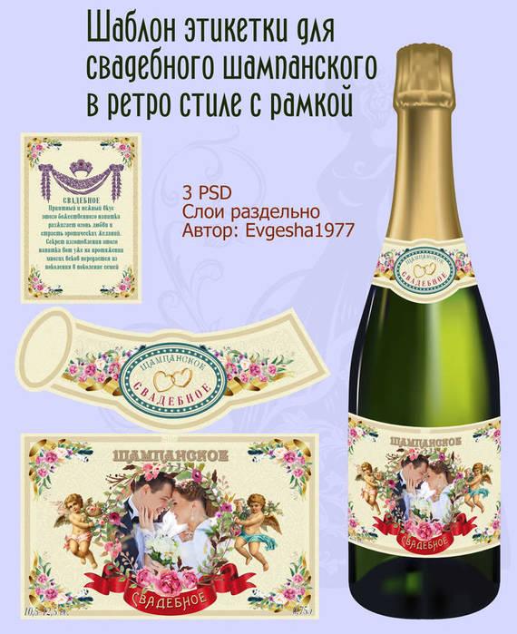 SHablon-ehtiketki-dlya-svadebnogo-shampanskogo-v-retro-stile-s-ramkoj/4103842_SHablonehtiketkidlyasvadebnogoshampanskogovretrostilesramkoj_700 (570x700, 84Kb)