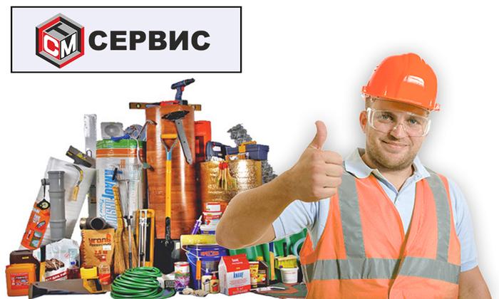стройматериалы в обнинске/4552399_Stroimaterialivobninske1 (700x420, 246Kb)
