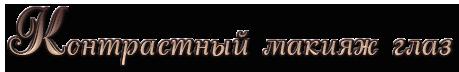 aramat_0T0063 (459x72, 29Kb)