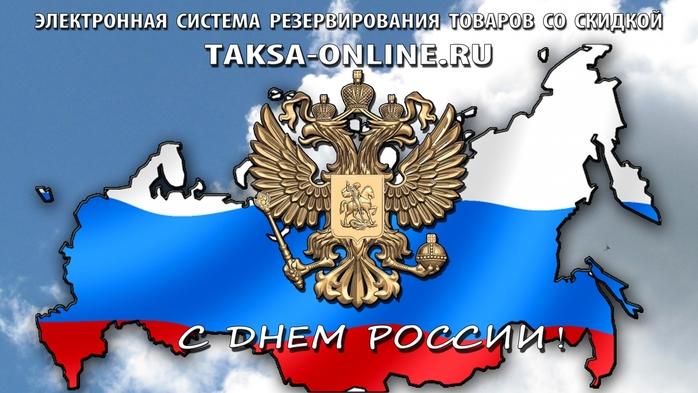 4924838_RUSSIA (700x393, 212Kb)
