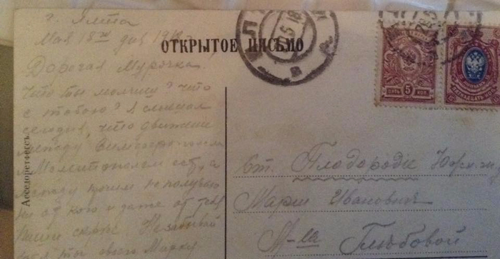 Почту прошла аж в 1918 году... (700x363, 207Kb)
