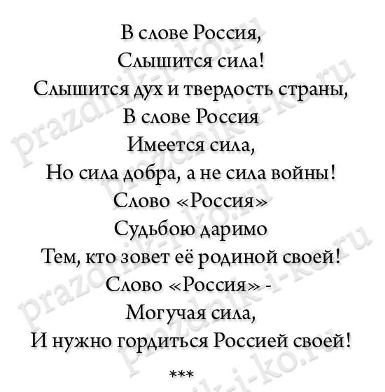 стихи к 12 июня день россии для детей ему можно помощью