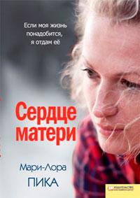 MariLora_Pika__Serdtse_materi (200x283, 16Kb)