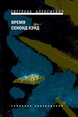 О книге Светланы Алексиевич «Время секонд-хэнд»