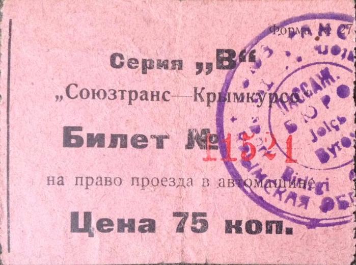 Крымкурсо Билет на машину Крымкурсо (700x520, 395Kb)