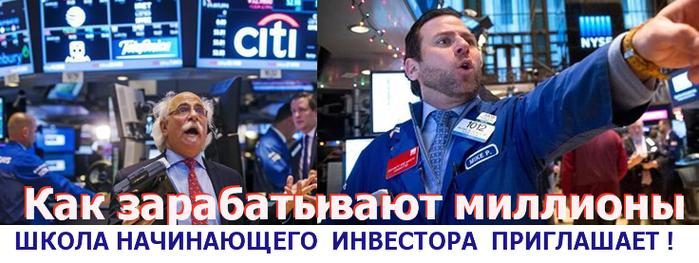 инвестор новичок (700x263, 303Kb)
