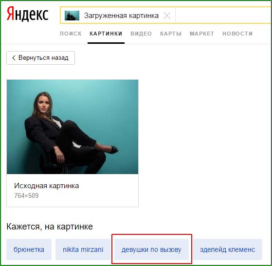 Яндекс точно знает!