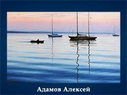 5107871_Adamov_Aleksei (250x188, 42Kb)