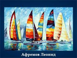 5107871_Afremov_Leonid (250x188, 56Kb)