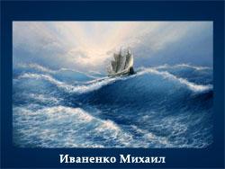 5107871_Ivanenko_Mihail (250x188, 46Kb)
