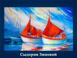 5107871_Sidoriv_Zinovii (250x188, 56Kb)