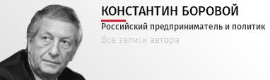6209540_Borovoi_Konstantin (382x114, 19Kb)