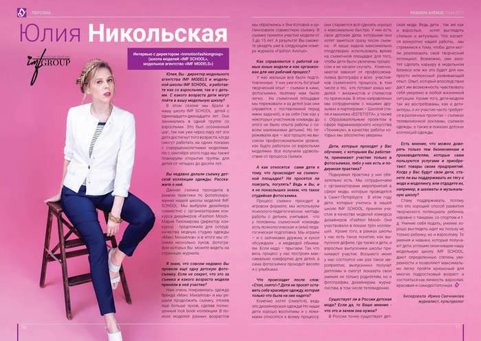 интервью с Юлией Никольской (700x495, 68Kb)