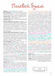Превью MDian072017_top-journals.com_Страница_19 (514x700, 382Kb)