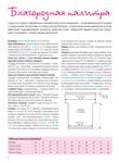 Превью MDian072017_top-journals.com_Страница_06 (514x700, 303Kb)