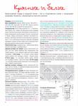 Превью MDian072017_top-journals.com_Страница_08 (514x700, 342Kb)