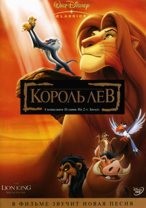 20130106131107!Lion_king_ver1 (491x700, 371Kb)