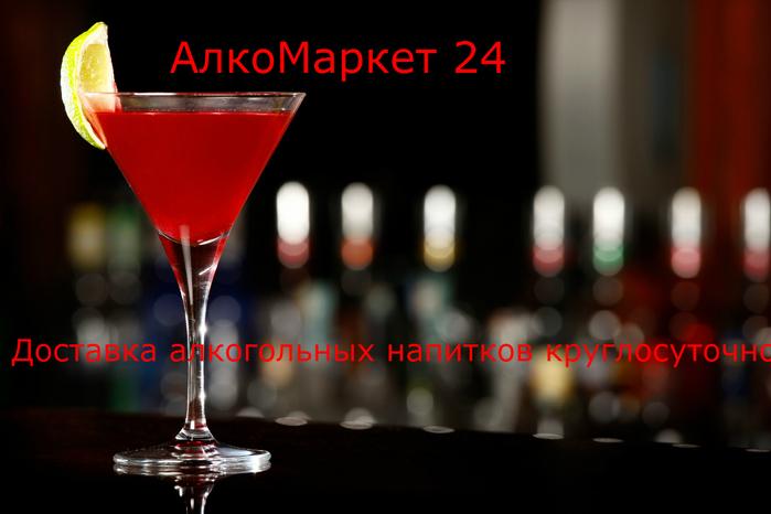 """alt=""""АлкоМаркет 24 – доставка алкогольных напитков круглосуточно!""""/2835299_AlkoMarket_24__dostavka_alkogolnih_napitkov_kryglosytochno3 (700x466, 264Kb)"""