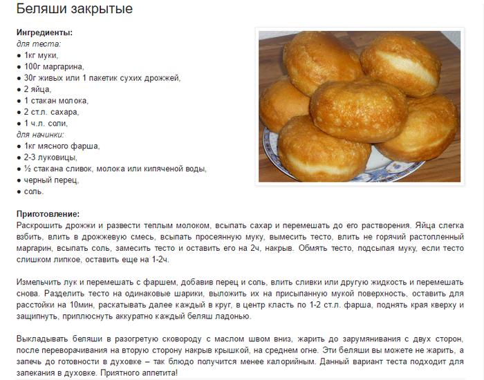 Рецепт беляшей с мясом тесто дрожжевое