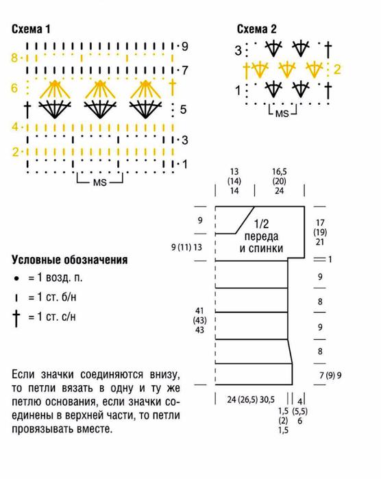 udlinennyy-pulover-pastelnyh-tonov-scheme-vyazanie-kryuchkom-dlya-zhenshchin-kofty-dlya-zhenshchin (556x700, 179Kb)