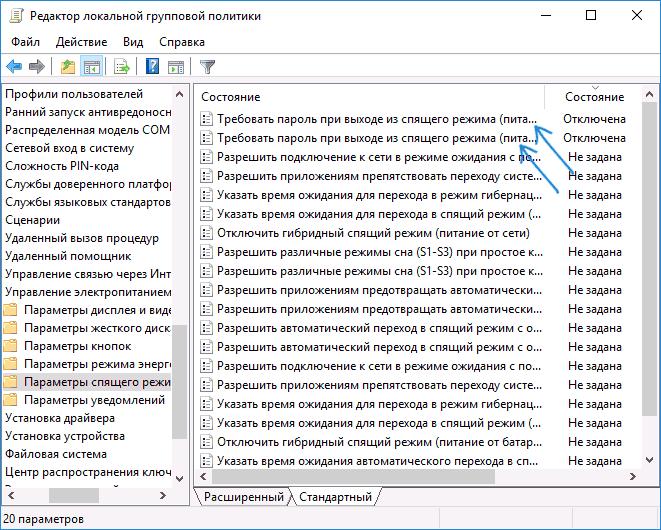 Как убрать пароль на Windows 10? Как поменять пароль?