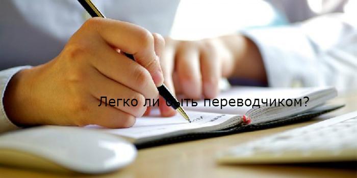"""alt=""""Легко ли быть переводчиком?""""/2835299_Legko_li_bit_perevodchikom (700x350, 188Kb)"""