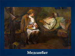 5107871_Medsanbat (250x188, 44Kb)