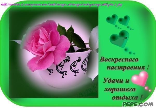 132311686_voskryesnogo_otdiyha_0 (600x415, 38Kb)