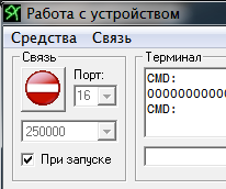 MSComm 250000baud (206x172, 13Kb)
