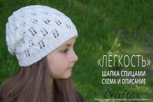 azhurnaya-shapochka-nosok-spicami-na-vesnu-legkost (640x427, 157Kb)