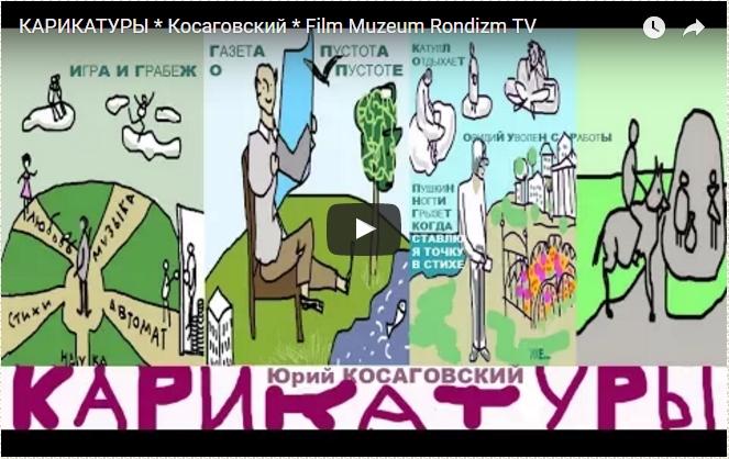 КАРИКАТУРЫ-ЮК-фильм (663x418, 219Kb)