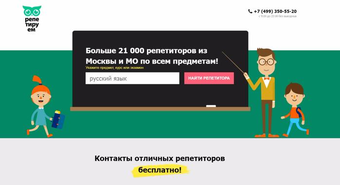 репетитор по русскому языку в москве