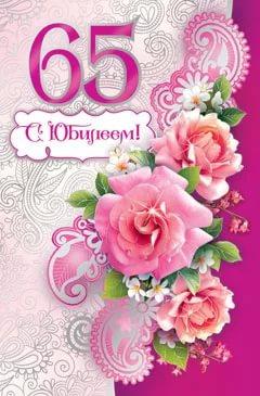 Поздравления с 65 летним юбилеем женщине