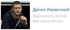 6209540_Kazanskii_Denis (241x106, 22Kb)