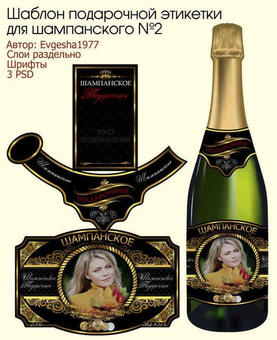 Shablon-podarochnoj-ehtiketki-na-shampanskoe-№2