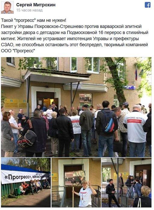 4391866_podmoskovnaya_16_pokrovskoe_streshnevo_piket_s_mitrohinim (513x700, 84Kb)
