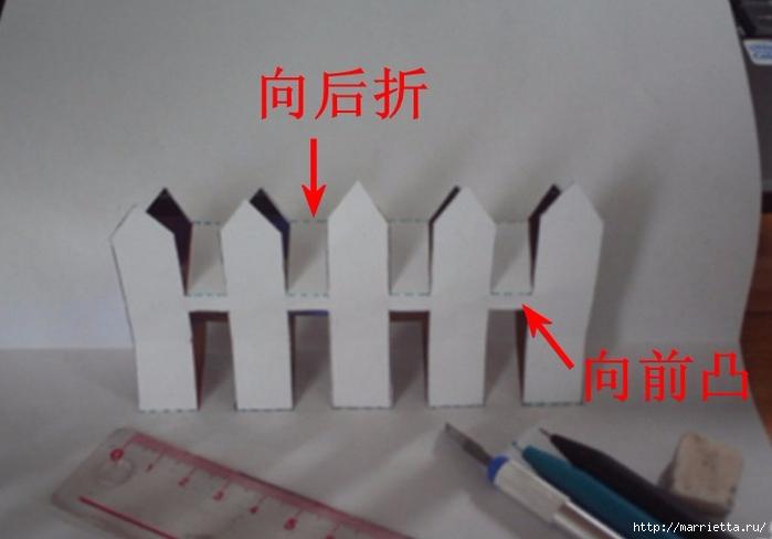 Открытка с забором своими руками (1) (700x488, 159Kb)