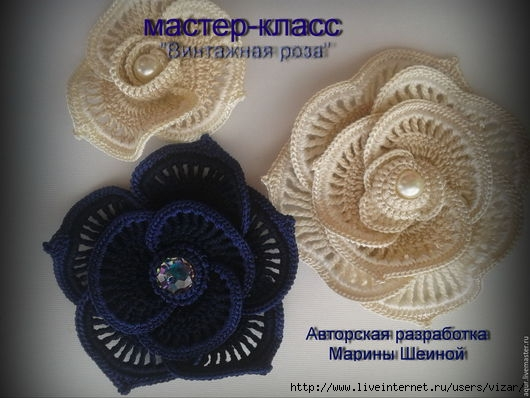 57cdd531e8461e0cf88435c7a6ej--materialy-dlya-tvorchestva-master-klass-vintazhnaya-roza (530x398, 118Kb)