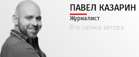 6209540_Kazarin_Pavel (285x118, 14Kb)