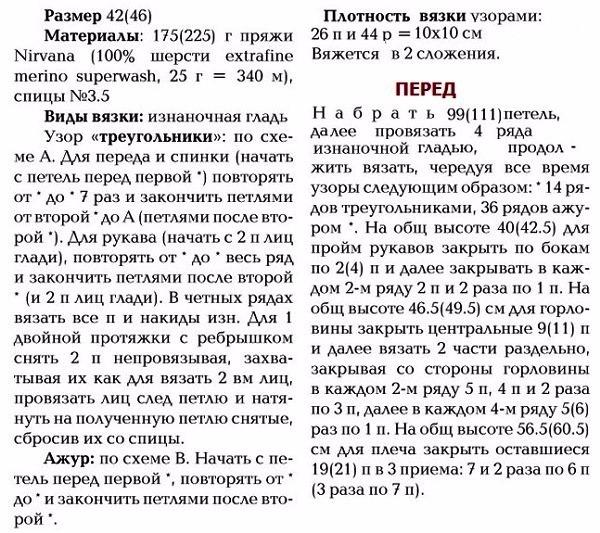 azhurnyj_dzhemper_spicami-1 (600x533, 372Kb)