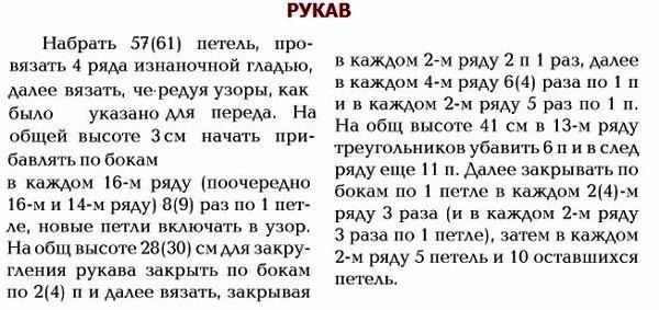 azhurnyj_dzhemper_spicami-3 (600x283, 177Kb)