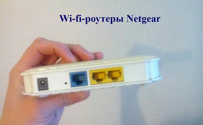 """alt=""""Wi-fi-роутеры Netgear""""/2835299_Wifiroyter_Netgear (700x431, 299Kb)"""
