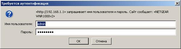 """alt=""""Wi-fi-роутеры Netgear""""/2835299_vhodvnastroikinetgear_1_ (600x162, 27Kb)"""
