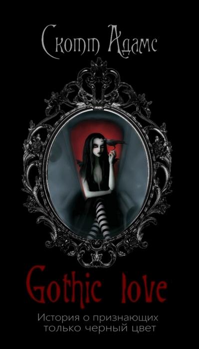 Gothic love. Скотт Адамс/1189847_Untitled_11 (399x700, 98Kb)
