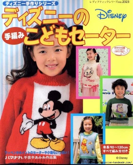 Детские модели спицами с героями диснеевских мультфильмов (9) (563x700, 320Kb)