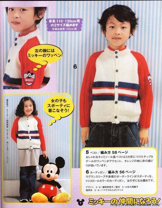 Детские модели спицами с героями диснеевских мультфильмов (21) (547x700, 324Kb)