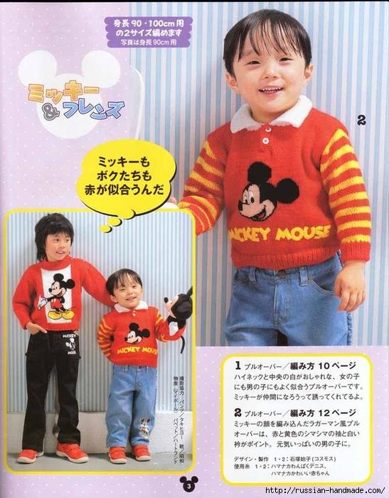 Детские модели спицами с героями диснеевских мультфильмов (23) (547x700, 313Kb)